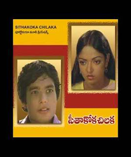 Seetakoka Chilaka(1981) Telugu Movie Songs
