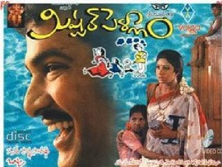 Mr.Pellam(1993) Telugu Movie Mp3 Songs