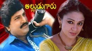 Mohan Babu Alludugaru(1990) Old Telugu Melody SOngs