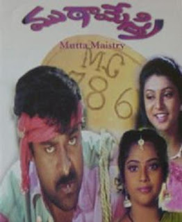 Chiranjeevi MUTHAMESTRI (1993) Telugu Movie Mp3 Songs