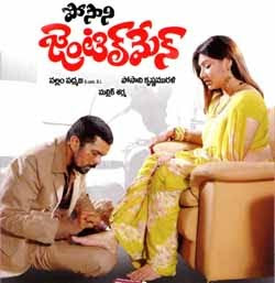 Posani Gentleman(2009) Telugu Movie Songs