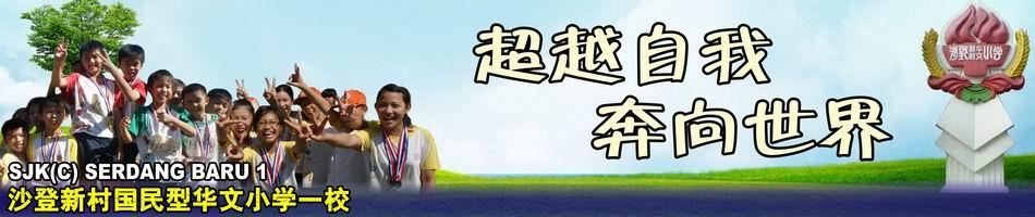 沙登新村国民型华文小学一校