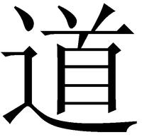 Il carattere Dao, il Tao nella filosofia taoista tradizionale cinese