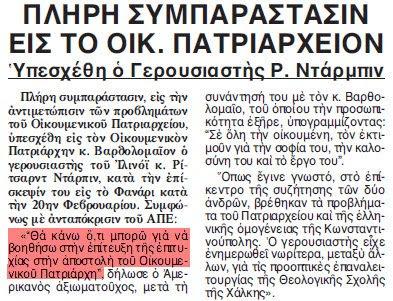 MRA: η πανθρησκεια της νεας εποχης Simparastasi+apo+toys+ebraioys