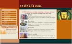 Loja de produtos indianos: roupas, decoração, móveis