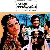 old adivi ramudu movie audio songs