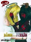 كتاب ملحد مسلم تحت النشر