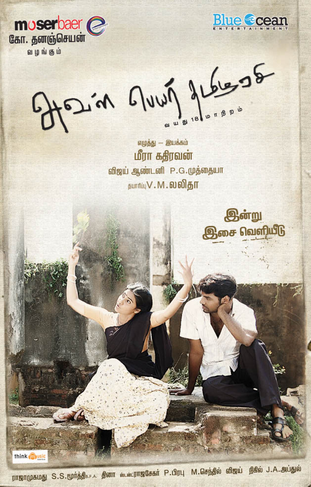Aval Pear Thamizharasi Movie Mp3 Song Download