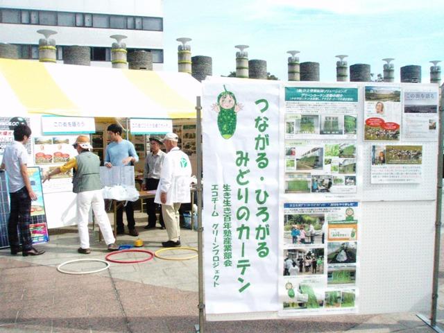 make a municipality 日立市で未来のまち作り