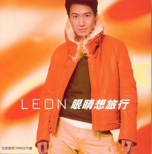 黎明 Leon Lai - 眼睛想旅行