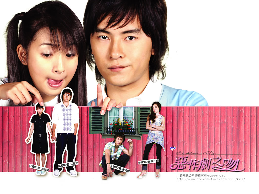 It Started With a Kiss (Taiwanese Drama)