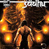 The Sadhu Issue # 3