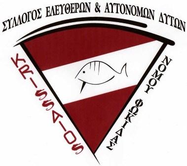 KRISSAIOS          Σύλλογος Ελεύθερων και Αυτόνομων Δυτών Νομού Φωκίδας