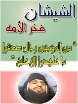 لن ننسى إخواننا فى الشيشان