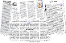 """प्रिंट मीडिया में """"दिल्ली से योगेश गुलाटी"""""""