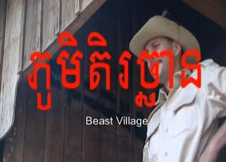 Phoum-derichhan-Beast-Village