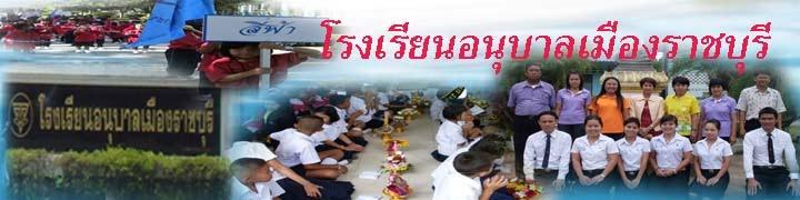 โรงเรียนอนุบาลเมืองราชบุรี