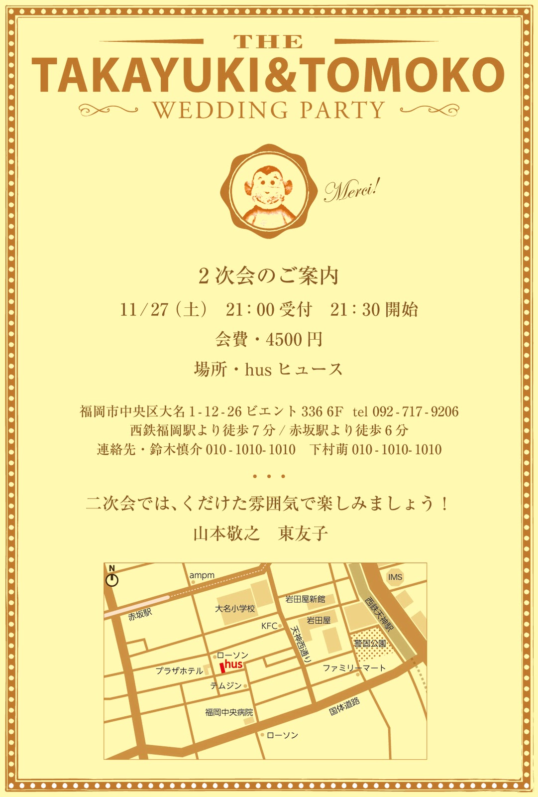 MOE Shimomura GRAPHIC Wedding Party Invitation