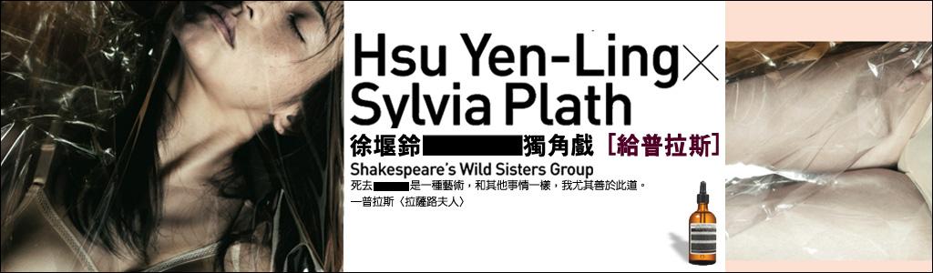 給普拉斯 Sylvia Plath