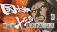 La Leyenda de Koizumi (2010), una gran sátira acerca de la política mundial