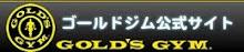 世界最大級のフィットネスジム「ゴールドジム」