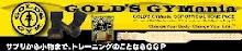 信頼のブランド「ゴールドジム」のサプリメント