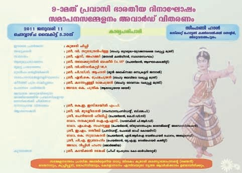 Kadakkal ramesh 9th pravasi bharathi kerala awards declared mob0091 9387801535 mob0091 9847131456 stopboris Choice Image