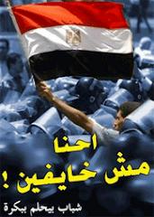 احنا مش خايفين