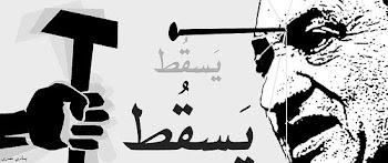 الشعب يريد اسقاط مبارك