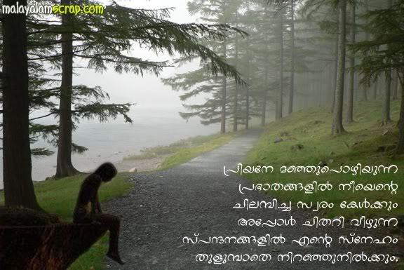http://www.anuanoos.blogspot.com/ Pranayam Malayalam Scrap