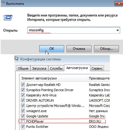 удалить программу ero.ru бесплатно