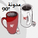مدونة °90