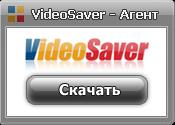 VideoSaver Агент