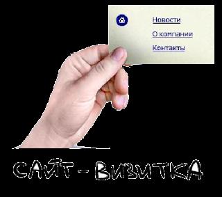 Сайт визитки в МЛМ бизнесе