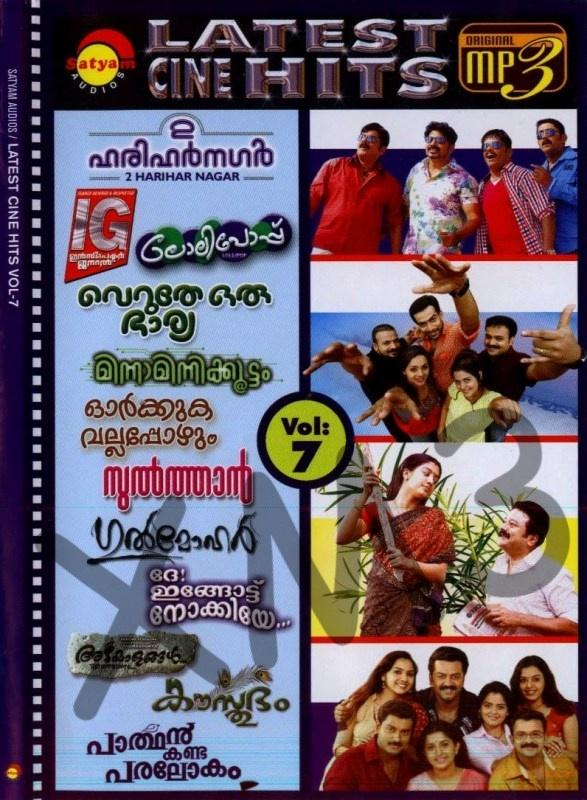 2 Harihar Nagar 2009 Malayalam Movie Mp3 Songs Download Kuttyweb Kilukil Pambaram Kilukkam Mp3Tags Hdwontv Video Bollywood
