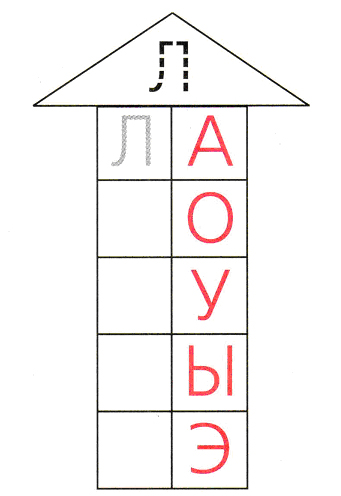 Буквы раскраски гласные 102