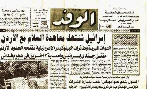 Osama Bin Laden Killed - Page 2 Al-wafd