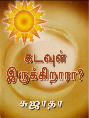 sujatha tamil novels free download pdf