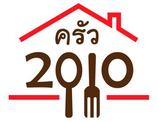 ร้านอาหาร ครัว2010 มหาชัย สมุทรสาคร