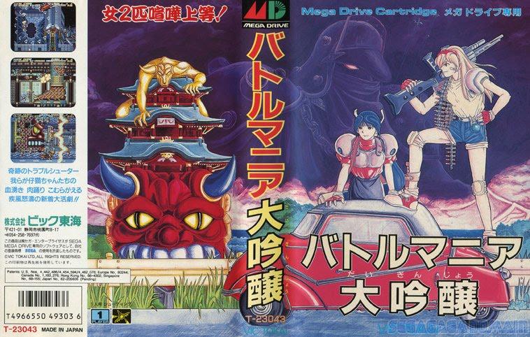 Trouble shooter et Battle mania Daikinjiyoo ou les anges de la galaxie