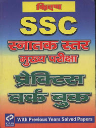 Staff Selection Commission Graduate Level Practice Work Book