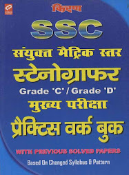 Staff Selection Commission Matric Level Stenographer Grade 'C' & 'D'