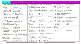 mpsc online test paper in english