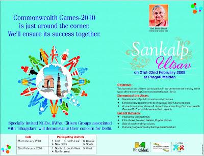 2010 Commonwealth Games Sankalp Utsav