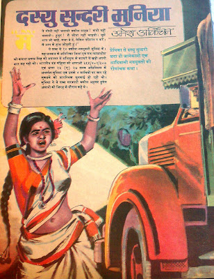 As It Was The Largest Selling Hindi Magazine Hence Use To Get A Lot Of Ads Toofew Attractive Ads From Manohar Kahaniyan Are Here For You