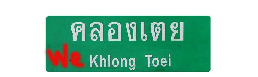 We Klong Toey