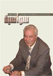 عدد تذكاري من نشرة سواسية خاص بالمفكر الراحل د. محمد السيد سعيد