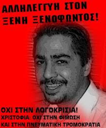 ΑΛΛΗΛΕΓΓΥΗ ΣΤΟ ΞΕΝΗ- ΝΤΡΟΠΗ ΣΤΟ ΧΡΙΣΤΟΦΙΑ!