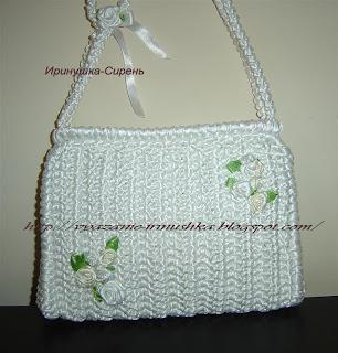 Вязаная белая сумка из атласной ленты.