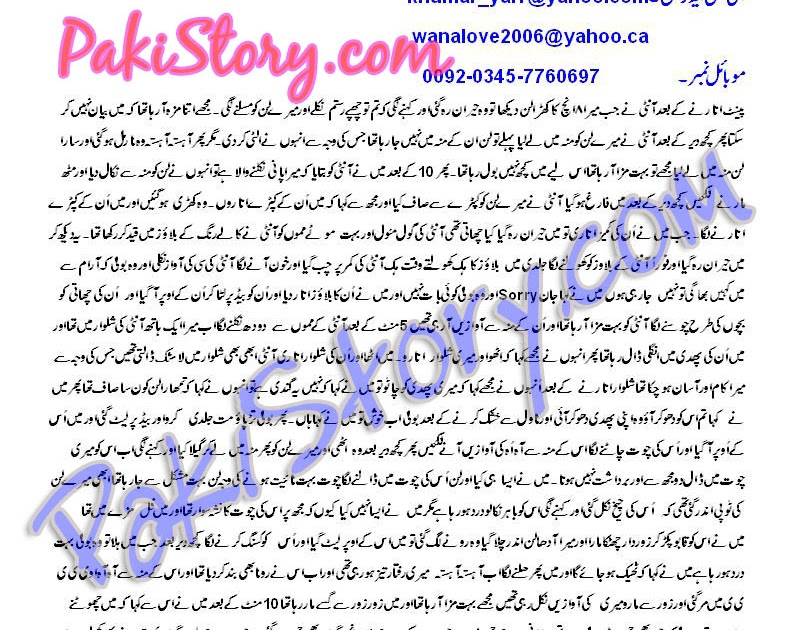 Urdu Xxx Love Stories In Real Urdu 33